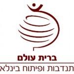 עמותת ברית עולם - להתנדבות ופיתוח בינלאומי