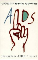 פרויקט איידס ירושלים