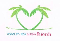 Rak Ahava