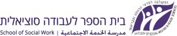 בית הספר לעבודה סוציאלית - אוניברסיטת חיפה
