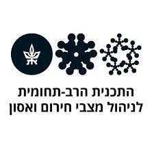 תכנית לניהול מצבי חירום ואסון אוניברסיטת תל אביב