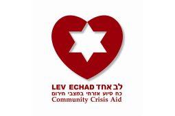 Lev Echad